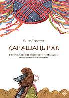 Турсунов Е.: Қарашаңырақ (рус.яз)