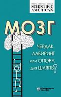 Таккер К. (ред.): Мозг: чердак, лабиринт или опора для шляпы?