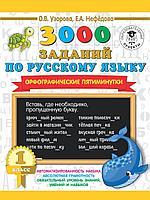 Узорова О. В., Нефедова Е. А.: 3000 заданий по русскому языку. Орфографические пятиминутки. 1 класс