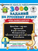 Узорова О. В., Нефедова Е. А.: 3000 заданий по русскому языку. Найди ошибку в диктанте. 1 класс