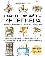 Ахремко В. А.: Сам себе дизайнер интерьера. Иллюстрированное пошаговое руководство (издание дополненное и