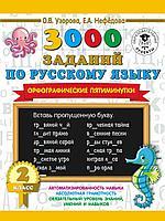 Узорова О. В., Нефедова Е. А.: 3000 заданий по русскому языку. Орфографические пятиминутки. 2 класс