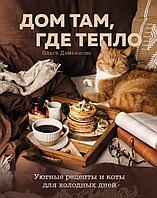 Демьянова О.: Дом там, где тепло. Уютные рецепты и коты для холодных дней