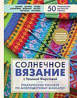 Фирстова Т.: Солнечное вязание с Татьяной Фирстовой. Практическое пособие по многоцветному жаккарду