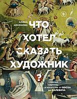 Никонова А. В.: Что хотел сказать художник? Главные картины в искусстве от Босха до Малевича
