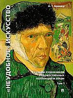 Боннер А. Т.: «Неудобное» искусство. Судьбы художников...Т. 1. 3 изд.