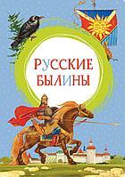 Карнаухова И.: Русские былины