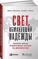 Крастев Иван, Холмс Стивен: Свет, обманувший надежды: Почему Запад проигрывает борьбу за демократию