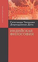 Чаттерджи С., Датта Д.: Индийская философия