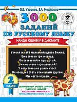 Узорова О. В., Нефедова Е. А.: 3000 заданий по русскому языку. Найди ошибку в диктанте. 2 класс