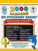 Узорова О. В., Нефедова Е. А.: 3000 заданий по русскому языку. Орфографические пятиминутки. 3 класс