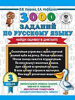 Узорова О. В., Нефедова Е. А.: 3000 заданий по русскому языку. Найди ошибку в диктанте. 3 класс