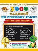 Узорова О. В., Нефедова Е. А.: 3000 заданий по русскому языку. Орфографические пятиминутки. 4 класс