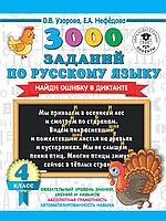 Узорова О. В., Нефедова Е. А.: 3000 заданий по русскому языку. Найди ошибку в диктанте. 4 класс