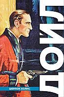 Дойл А. К.: Полное собрание повестей и рассказов о Шерлоке Холмсе