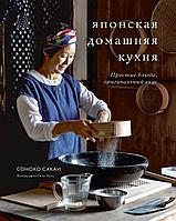 Сакаи Соноко: Японская домашняя кухня. Простые блюда, оригинальный вкус