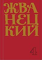 Жванецкий М. М.: Сборник 90-х годов. Том 4