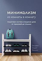 Филлипс Э. Э.: Минимализм из комнаты в комнату: пошаговая система очищения дома от прихожей до спальни