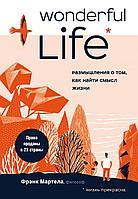 Мартела Ф.: Wonderful Life. Размышления о том, как найти смысл жизни