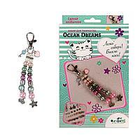 Набор для создания украшений. Карабин. Ocean Dreams.