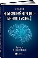 Берджесс Э.: Искусственный интеллект - для вашего бизнеса: Руководство по оценке и применению