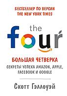 Гэллоуэй С.: Большая четверка. Секреты успеха Amazon, Apple, Facebook и Google