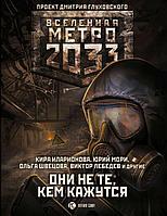 Калинкина А. В., Лебедев В. Р. и др.: Метро 2033: Они не те, кем кажутся