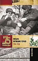Сульдин А. В.: Письма погибших героев