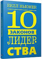 Ньюмен Б.: 10 законов лидерства