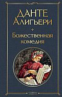 Алигьери Данте: Божественная комедия (Всемирная литература)