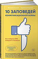 Солопов Д., Гладкова К.: 10 заповедей коммуникационной войны: Как победить СМИ, Instagram и Facebook