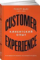 Дью Р., Аллен С.: Клиентский опыт: Как вывести бизнес на новый уровень