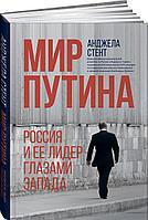 Стент А.: Мир Путина: Россия и ее лидер глазами Запада
