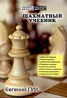 Гик Е.: Шахматный учебник
