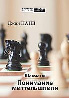 Нанн Дж.: Шахматы. Понимание миттельшпиля