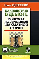 Одесский И.: Как выиграть в дебюте. Вопросы несовременной шахматной теории