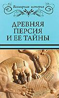 Бурыгин Н.: Древняя Персия и ее тайны