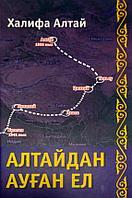 Алтай Х.: Алтайдан ауған ел
