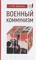 Давыдов А.: Военный коммунизм: народ и власть в революционной России. 1917 г.-нач.1921г.