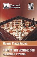 Михайлова И.: Стратегия чемпионов. Мышление схемами