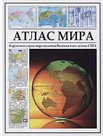 Атлас мира. Карты всех стран мира, включая Ватикан и все штаты США