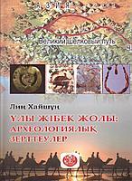 Линь Хайшун: Ұлы Жібек жолы: археологиялық зерттеулер