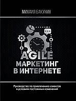 Бакунин М. О.: Agile-маркетинг в интернете