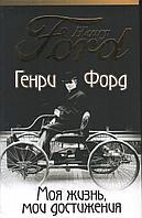 Форд Г.: Моя жизнь, мои достижения