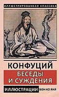 Конфуций: Беседы и суждения