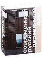 Малинина Н.: Современный русский деревянный дом