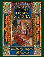 Бутромеев В. П.: Древо бытия Омара Хайяма. История жизни. Рубайят