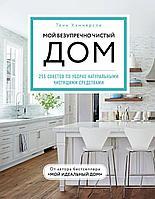 Хэммерсли Т.: Мой безупречно чистый дом. 255 советов по уборке натуральными чистящими средствами (голубая)