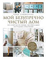 Хэммерсли Т.: Мой безупречно чистый дом. 255 советов по уборке натуральными чистящими средствами (белая)