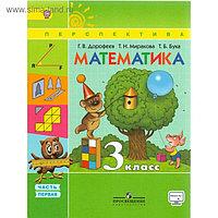Математика. 3 класс. Учебник в 2-х частях. Часть 1. Бука Т. Б., Миракова Т. Н., Дорофеев Г. В.